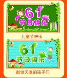 61 儿童节 快乐图片