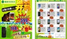 智能手机开业宣传单图片