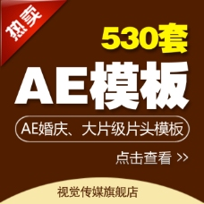 AE模版淘宝首页免费下载