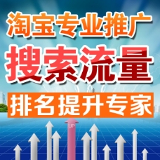 淘宝专业推广淘宝首页免费下载