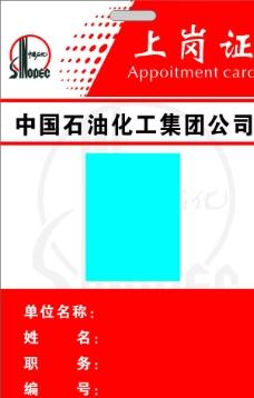 中国石油化工上岗证图片