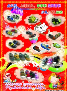 童鞋促销彩页图片