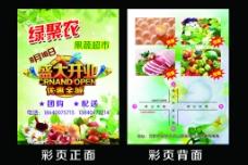 果蔬宣传单图片