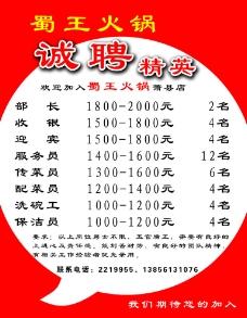 蜀王火锅彩页图片