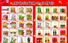 超市价格彩页图片