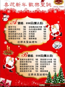 圣诞套餐单页图片