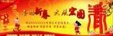 企业春节宣传栏展板图片