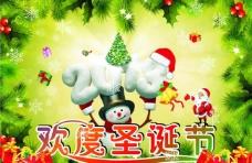 欢度圣诞节图片