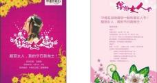 三八妇女节宣传单图片