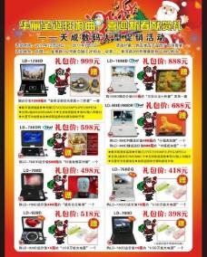 2011圣诞促销广告图片