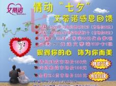 情动七夕海报图片