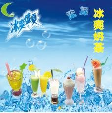 冰奶茶海报
