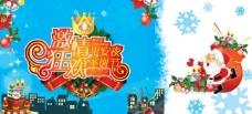 圣诞吊旗海报图片