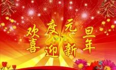 2013欢度元旦喜迎新年图片