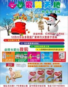 奶粉超市宣传单图片