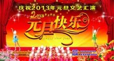 2013元旦快乐图片