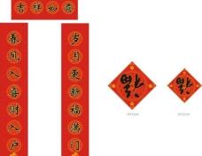 2013年春联 对联 福字 蛇年春联 春联设计图片