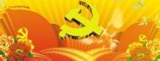 七建党节背景图片
