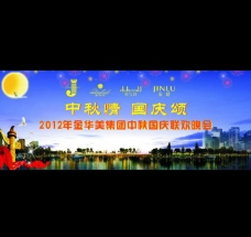 中秋国庆晚会背景图片