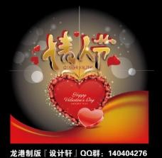浪漫情人节 情 广告设计图片