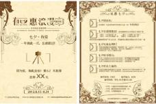 七夕活动方案 活动单页图片