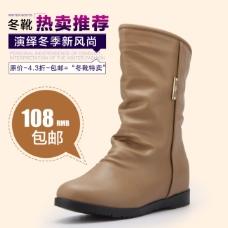 东靴鞋淘宝首页免费下载