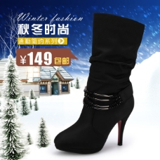 时尚高根靴鞋淘宝首页免费下载