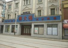 上海影视城图片