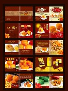 中秋节画册图片
