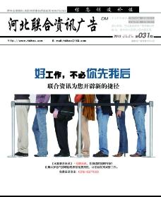 联合资讯封面图片