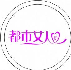 都市女人logo