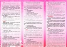 婚姻登记处宣传单页图片