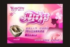 三八 妇女节 促销 海报图片