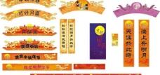 中秋节素材图片