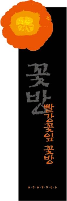 韩国矢量图