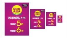 潮流前线 迎中秋 庆国庆 秋季新品上市 促销图片
