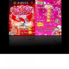 七夕情人节宣传单图片