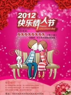 2012快乐情人节图片
