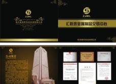 汇联投资折页图片