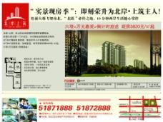宣传单报纸折页商业图片