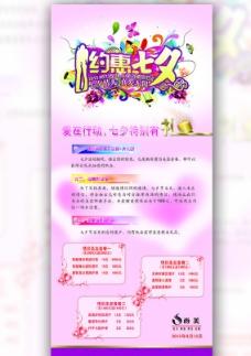 七夕情人节X展架图片