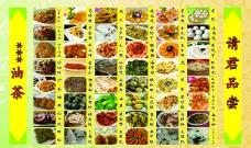 小吃菜谱图片