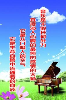 钢琴标语图片