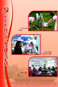 社区党建活动展板图片