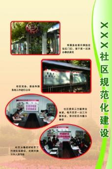 社区规范化建设展板图片