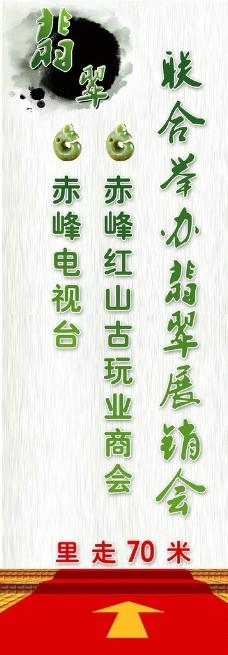 翡翠文化展板图片