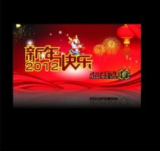 新年快乐海报 吊旗图片