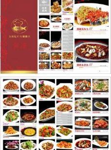鲜鱼府菜单折页图片