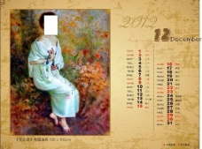 2012年日历图片