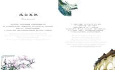 中国风 形象页图片